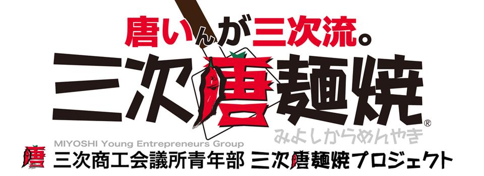 三次唐麺焼プロジェクト 三次YEG