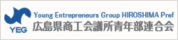広島県商工会議所青年部連合会