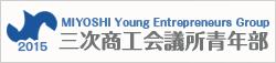 三次商工会議所青年部 2015バナー