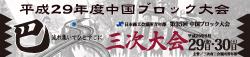 中国ブロック大会 三次YEG