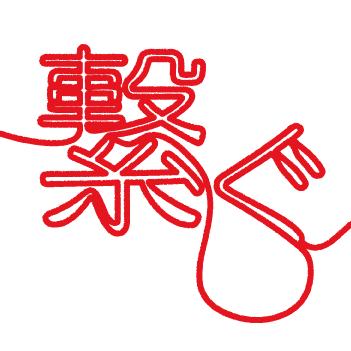 三次商工会議所青年部 2020 「 繋ぐ」 MIYOSHI-YEG - TSUNAGU -